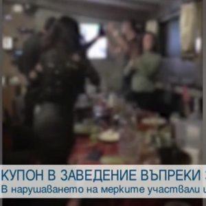 В Благоевград тече проверка за нарушаване на Covid мерките от полицейски служители