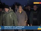 В Дупница също излязоха на протест заради безводие