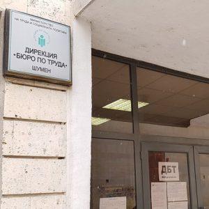 В разгара на предизборната кампания частен съдебен изпълнител ще продава Бюрото по труда в Шумен