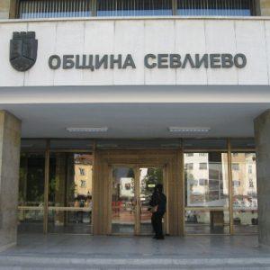 """В Севлиево общински служители също са получили пари по """"Патронажна грижа за възрастни и хора с увреждания"""""""