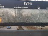 Вандали счупиха ново информационно табло на градския транспорт в Габрово