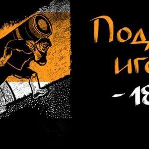 Драматичен театър Габрово с първо представление за годината