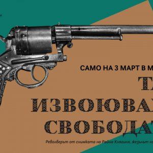 """""""Етър""""-а с изложба само на 3 март – показва револвер на Райна княгиня и жезъл на граф Игнатиев"""