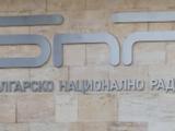 Комисията за регулиране на съобщенията глобява БНР заради спирането на ефира