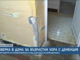 Социалното министерство спира приема на хора в дома в с. Горско Косово