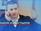 """Шефът на фирма """"ТАД Груп"""" е освободен срещу 100 хил. лв. гаранция"""