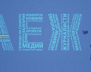 АЕЖ: Министерството на културата да внесе за разглеждане оригиналния вариант на медийния закон