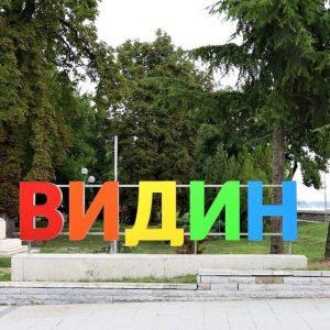 Община Видин пусна спешна поръчка с пряко договаряне за организатор на общински фестивали