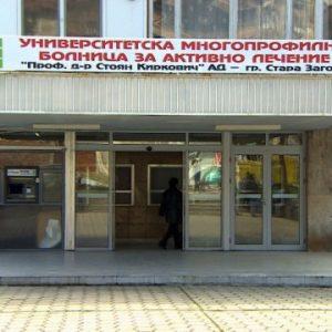 """Хаос и напрежение в системата на родилната помощ създадоха директорите на УМБАЛ """"Пр.Стоян Киркович"""" и на РЗИ"""
